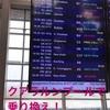 【マレーシア】クアラルンプール国際空港で1時間以内の国際線から国際線の乗り換えをしてみる