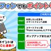 ポイントサイトのアプリダウンロードはポイントインカムではどうなの?4円~700円が1個だけで稼げる!