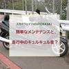 【スカイウェイブCK43A】簡単なメンテナンスと、走行中のキュルキュル音Σ(゚Д゚)