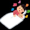 おやすみぼくの、おめめ~♪ ねんころば~い♪ が印象的な、あの子守歌