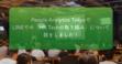 People Analytics Tokyoで「チームつくりの成功法則 - HR Techの取り組み -」の話をしました!
