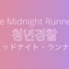 【韓国映画】#8『ミッドナイト・ランナー(청년경찰)』ネタバレありレビュー