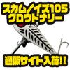 【フロッグプロダクツ】ミディアムサイズのクローラーベイト「スカムノイズ105グロウドナリー」通販サイト入荷!