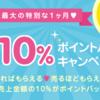 ●Fril史上最大♡期間限定●売ればもらえる♡売るほどもらえる♡販売金額《10%》ポイントバックキャンペーンSTART!!