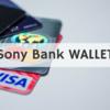 海外へ出かけるならソニー銀行のデビットカードをオススメしよう