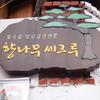 三清洞でサムギョプサルを食べるなら「향나무 세그루(ヒャンナムセグル)」がおすすめ