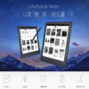 博閲( Boyue) Likebook Note