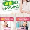 【終了間近】日本人が知らなかったズル賢いお金の増やし方