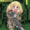【漫画】『サバゲっぱなし』6巻など…4月発売の気になる漫画(中旬)