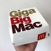 期間限定のギガビッグマック!憧れてた「ギガ」をついに食べる時が来た♪