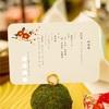 【椿山荘結婚式】手作り☆和風ドリンクメニューとスタンド