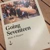 【SVT】SEVENTEEN『Going Seventeen』を語るよ