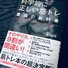 庵野拓将著「科学的に正しい筋トレ~最強の教科書」は筋トレ初級者から中級者への橋渡しになる1冊