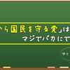 NHKから国民を守る党はマジでバカにできない。選挙その2