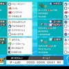 剣盾ランクマッチシーズン3使用構築  最強😼バンバオノノ対面構築  【最終295位レート2039】