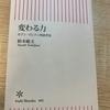 鈴木敏文・変わる力【読書で響いた文言集㉗】