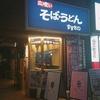 【閉店】立喰いそばうどん すすきの / 札幌市中央区南4条西3丁目 2Mビル 1F