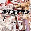ルサンチマン 下(新装版) /花沢健吾