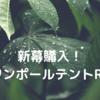 母子キャンプ【ついに新幕購入!!DODのワンポールテントRX】