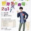 【速報!】【静岡】だいすけお兄さんの世界迷作劇場2017が10月7日(土)が開催!