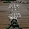 186食目「恵比寿の恵比須。」- 東京出張レポート -