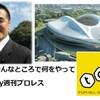 馳浩(「巌流島」実行委員長)が国立競技場問題で暗躍し始めたぞ。