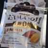 """【チョコレート】meji""""おいしいoff""""砂糖0ゼロ"""
