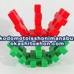 ニューブロック作品例!ブロック8個で作る簡単な「赤い立体のお花」