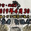 【予言・地震】2019年4月30日に南海トラフ地震が起きると予言!!!その予言者は聖徳太子!!!