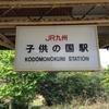 九州旅行に行ってきました!