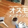 【5年使った無垢テーブルが復活】オスモオイルでメンテナンス!