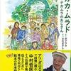 中村哲さんの1周忌に絵本『カカ・ムラド』日本語版出版