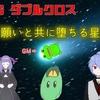 【Vtuberセッション】願いと共に堕ちる星のキャラクター解析@TRPGダブルクロス