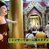 ミャンマーお一人様「スタツア」レポ①ショッピングから見えてくるミャンマー