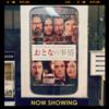 【映画】おとなの事情