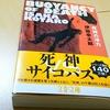 Book 伊坂幸太郎