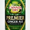 すりおろしジンジャーが目視できるほどショウガまみれな炭酸飲料「カナダドライ プレミアジンジャーエール」