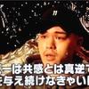 今週のフリースタイルダンジョンの感想(デレるギャングと妖怪のデート編)