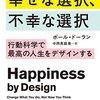 『幸せな選択、不幸な選択』幸せとは快楽とやりがい。
