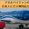 【アライバルビザ】アゼルバイジャンの入国VISAが日本人にだけ神対応だった!