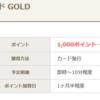 dカードGOLDの発行で25,000円+最大15,000円がもらえる。dポイント大量獲得が可能