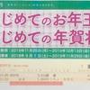 【0才赤ちゃん必見】2020年ゆうちょ銀行はじめてのお年玉キャンペーンで1.000円貰えました郵便局口座