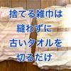 使うタオルの買い替え時を決める!縫わずに切るだけの使い捨ての雑巾へ