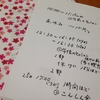明日のニャーナラトー師の京都リトリートは、ワーキングメディテーション(お仕事瞑想)も取り入れます