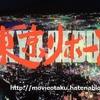 NHKスペシャル『東京リボーン』番組内容など