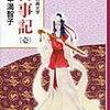 【日本の神話を漫画で】里中満智子 「古事記」 壱~弐を読んだ感想