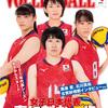 月刊バレーボール4月号の見どころ!~女子日本代表選手のインタビュー