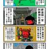 肥後国一宮・阿蘇神社を参拝するカニ