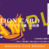 【キッザニア】招待券を土日に使えるキャンペーン