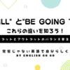 """英語の基本!どっちが正しいの?これでもう迷わない!""""will"""" と""""be going to""""の違いを徹底解説!"""